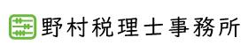 税務、会計、経営支援のプロにお任せください | 野村税理士事務所 大阪市中央区
